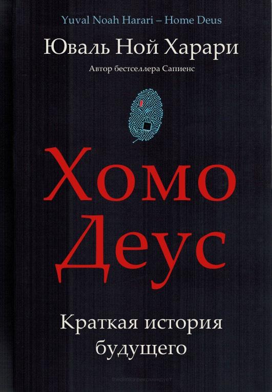 Yuval Noah Harari Homo Deus Cover Юваль Ной Харари Хомо Деус обложка