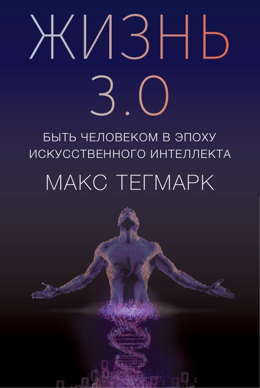 Max Tegmark Life 3.0 Cover Макс Тегмарк Жизнь 3.0 обложка