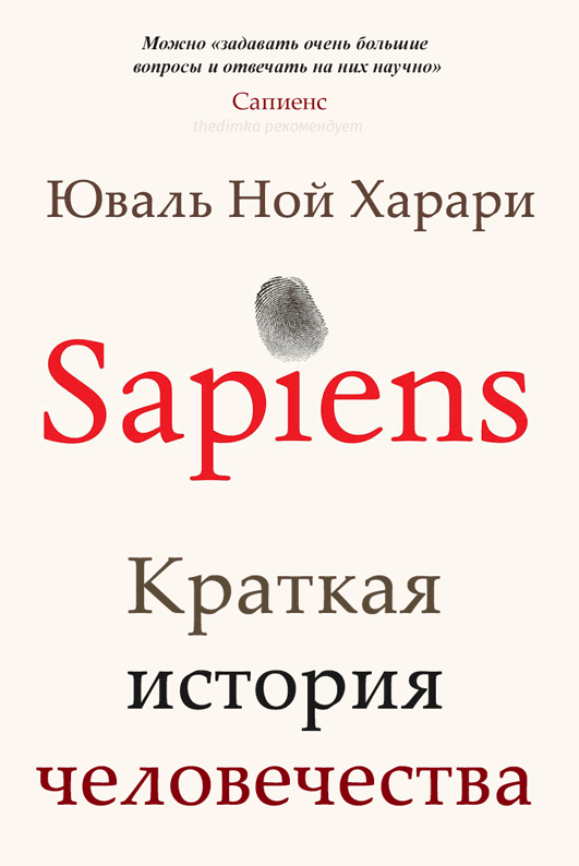 Yuval Noah Harari Sapiens Cover Юваль Ной Харари  Сапиенс обложка
