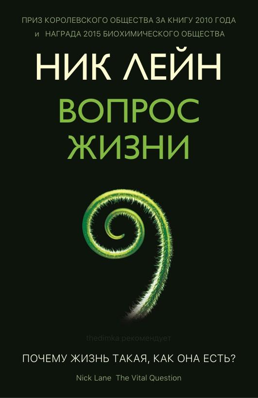 Ник Лейн - Вопрос Жизни - обложка на русском