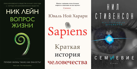 The Vital Question Вопрос Жизни Sapiens Сапиенс Seveneves Семиевие Covers in Russian